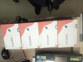 论法的精神:1--4册全(世界思想学术名著文库)【1.31日进】