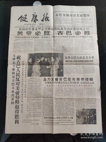 健康报  1961年4月22日  第946期  共2版      文件夹033