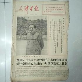 文革报纸天津日报1976年1月2日(4开四版)伟大领袖毛主席重上井冈山;毛主席词二首的词牌和词语解释。