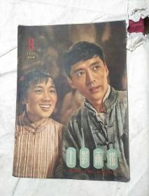 上影画报1959/9