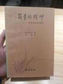 简素的精神---日本文化的根本全一册 SYY