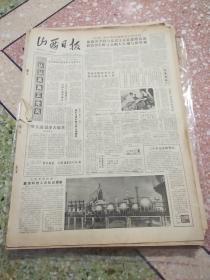 山西日报1985年12月2日(4开四版);优抚对象;贴心人王安林;争取最佳干部职能结构