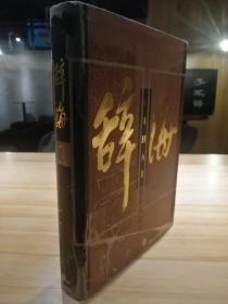 辞海(第1册单售)