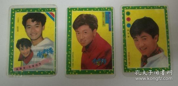 小虎队苏有朋陈志朋塑封生肖卡片3张