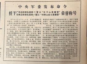 广西日报       1981年10月13日 1*中央,军委,发布命令。授予广西云南边防部队。法卡山英雄营荣誉称号。15元