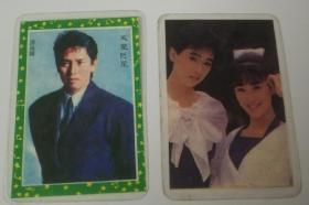 谭咏麟等2张塑封生肖卡片