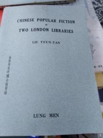 伦敦所见中国小说书录(Chinese Popular Fiction in Two London Libraries) 中英双语,67年初版有插图