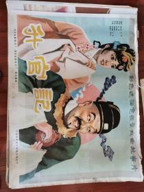 戏曲类、经典【一开电影海报------升官记】:保真!!!品佳!!zx--01-22