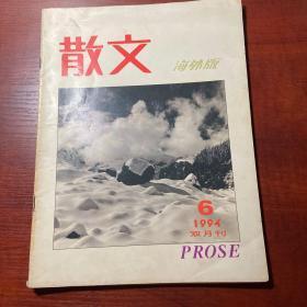 散文1994年5、6