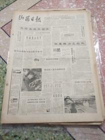 山西日报1985年12月16日(4开四版);我省职工教育成绩显著;阳泉市乡镇企业