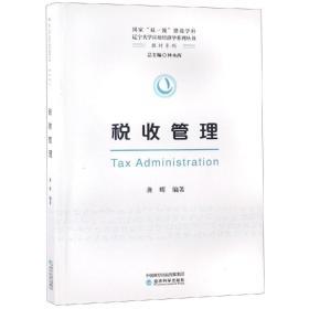 特价~ 税收管理 9787514196115