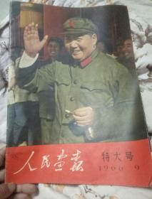 人民画报特大号,1966年9,林彪江青脸上用笔打叉