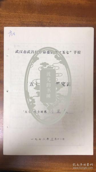 新中国早期资料 之四4.9