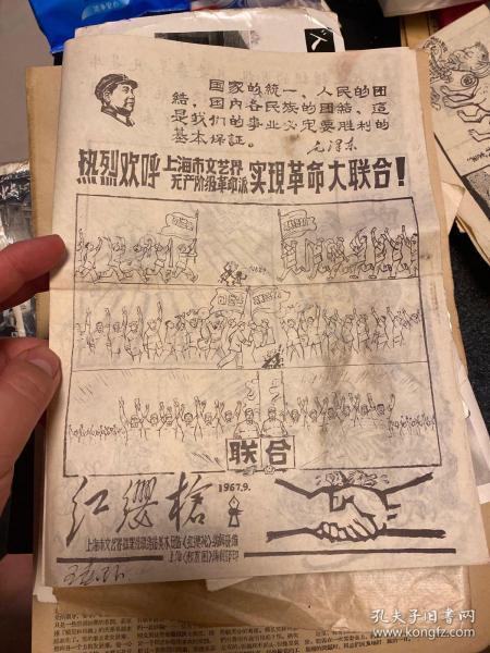 文革 小报创刊号,没有发刊词,红缨枪,1967年9月第一期,