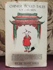 【民国著名教育家、外交家、学者 谢德怡 题词签名本附信札一通一页】《Chinese Picked Tales For Children》(《中国儿童故事集》)1948年初版 硬精装