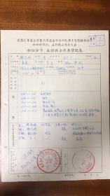 新中国早期资料之六 4.9