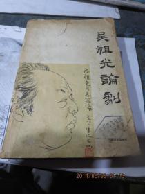 文学书籍               吴祖光论剧  ,存于楼下西墙书架一*4