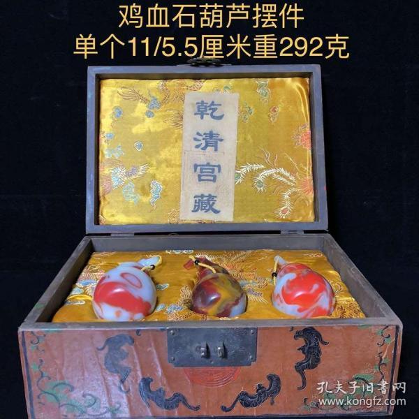 清代皇帝御用文玩,鸡血石葫芦,手把壶,上好漆器木盒珍藏,非常珍贵。