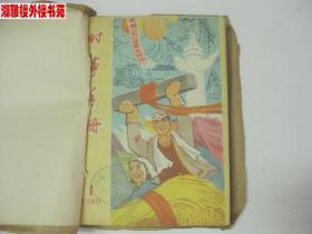 时事手册 1960年第1-8期、合订本