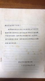 新中国早期资料之八