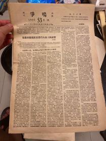 哈尔滨外国语学院 反右杂志 争鸣 休刊号