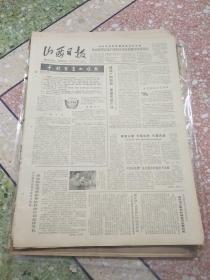 山西日报1980年10月15日(4开四版);曲沃县杨谈大队队长巩发财;对于加快太原市煤气建设的看法