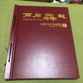 两岸犇报 二周年合订典藏版2009年4月号-2011年3月号  含创刊号
