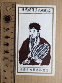 汉武侯诸葛孔明遗像(超大塑料门票)