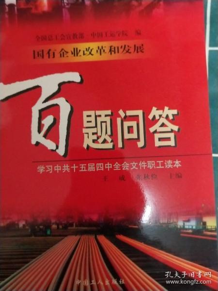 国有企业改革和发展百题问答:中共十五届四中全会文件职工学习读本
