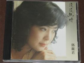 中文CD 邓丽君《淡淡幽情》 [HK] 宝丽金公司