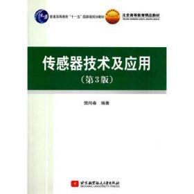 正版现货 传感器技术及应用(十一五)(第3版) 樊尚春 北京航空航天大学出版社 9787512422926 书籍 畅销书