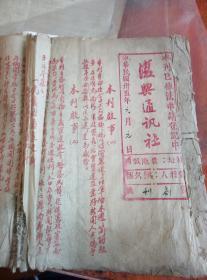 民国44军进驻安徽贵池,,当地出版小报(复兴通讯)创刊号一30期,,共30份。