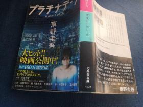 プラチナデータ  日文原版