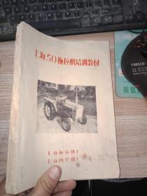 上海50拖拉机培训教材