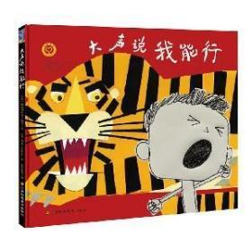 大声说我能行 (意) 弗朗西丝卡·帕迪 江苏凤凰美术出版社 教会孩子说我可以 童书 绘本/图画书 励志成长绘本 书籍