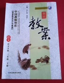 鼎尖教案 语文 语文S版 三年级下册 【配语文S版2016年印刷 】