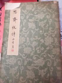 思斋说诗  77年初版