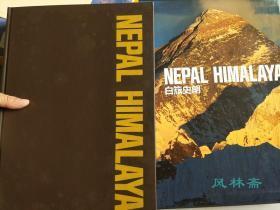 白簱史朗写真集《尼泊尔 喜马拉雅》3年制作 8开大册 摄影界首次对喜马拉雅山脉全景拍摄 日本尼泊尔合作