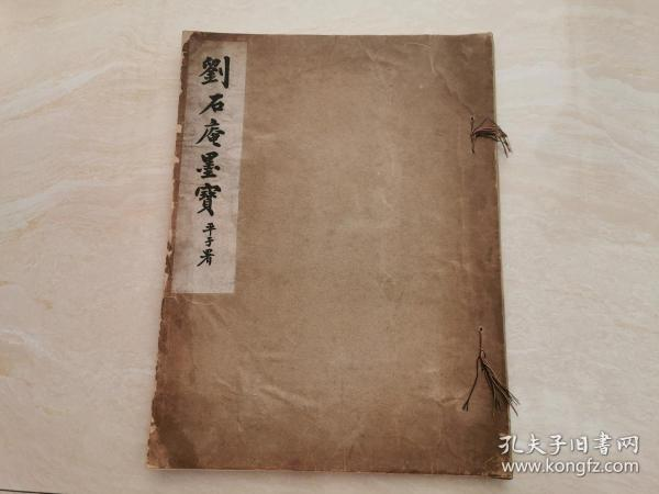 清代名家刘墉书法 【刘石庵墨宝】  民国珂罗版线装大开本