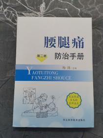 腰腿痛防治手册  第二版