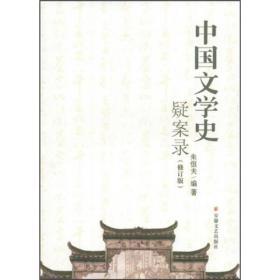 中国文学史疑案录