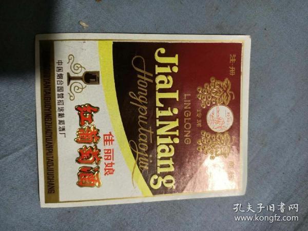 中国烟台国营招远葡萄酒佳丽娘酒标