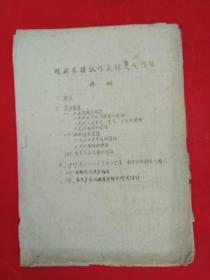 (江宁、南京)根据农谚试作长期天气预告【16开手写油印】