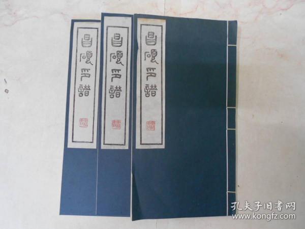 吴昌硕印谱《昌硕印谱》三册全,常熟画苑, 29.2 × 16 cm
