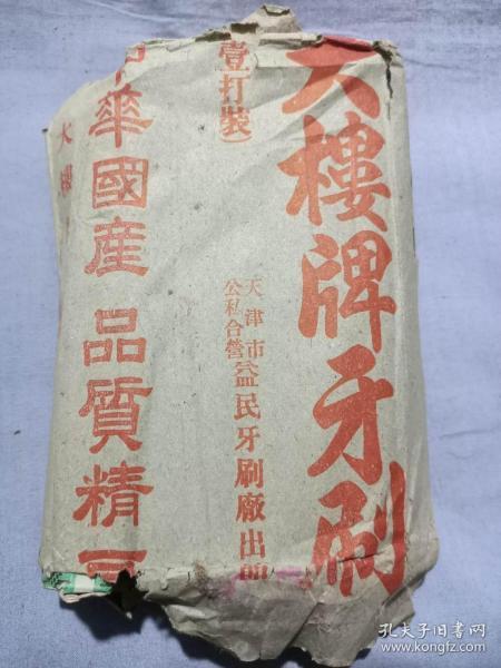 天津公私合营益民牙刷厂大楼牌牙刷一包12盒
