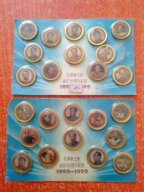 毛泽东主席诞辰100周年纪念 胸章佩饰类2版24枚合售【苍南县联意工艺厂制】