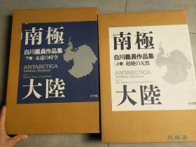 白川义员写真集《南极大陆》 4开全2卷 震撼173图 日本的南极科考与艺术摄影项目