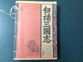 线装经典:白话三国志