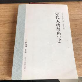 宋代人物辞典