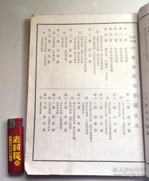 中华最新形势图(民国版)